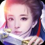 诛剑奇侠传飞升版v1.0.1 安卓版
