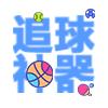 看球神器NBA直播软件V9.9.9安卓版