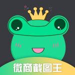 微商截图王appw88优德破解版v4.3.9