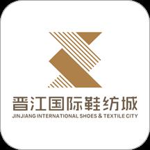 晋江国际鞋纺城app鞋纺市场3.0.2