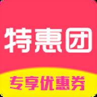 特惠团优惠券app官方最新版v1.1