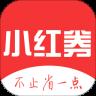小红券优惠券购物appv1.0.1安卓版