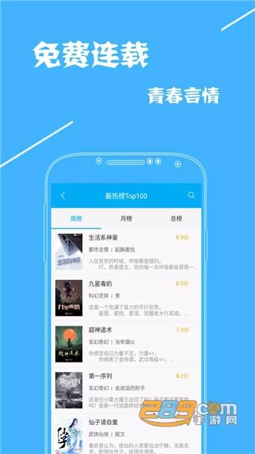 花逝app小说免费版