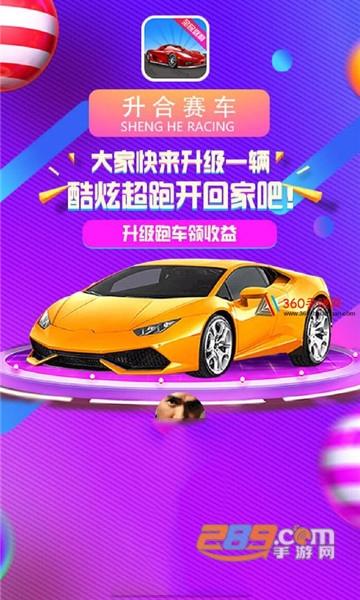 升合赛车赚钱app(0撸)