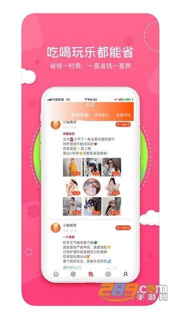 美天美惠省钱购物app