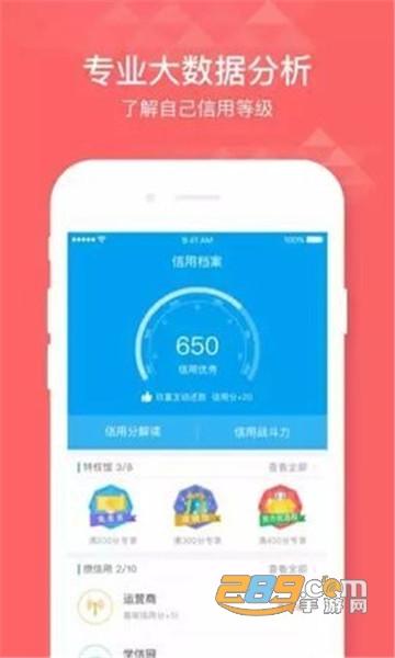 向上花贷款app
