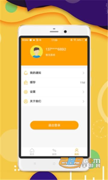 安家派社区物业app