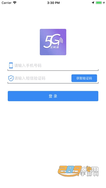 远特全网通2020最新app客户端