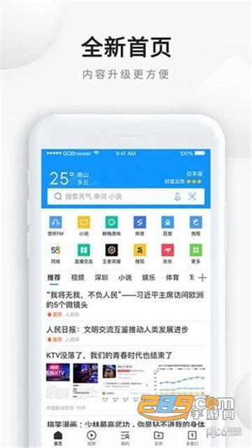 qq浏览器去广告精简版手机版