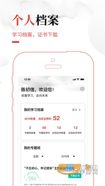 中国干部网络学院官方app