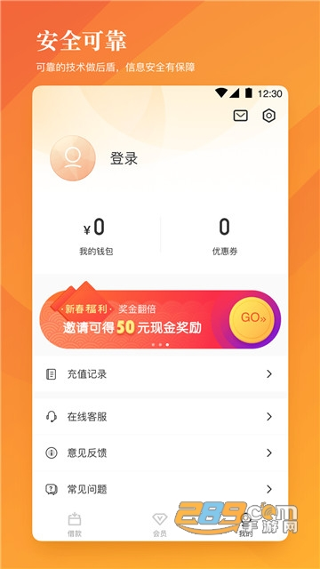 捞钱花贷款app