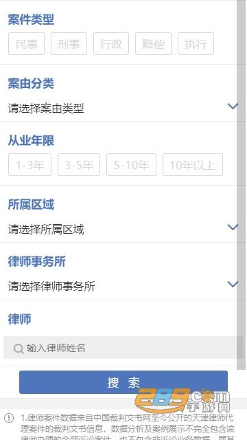 天津掌上12348法律服务公众号