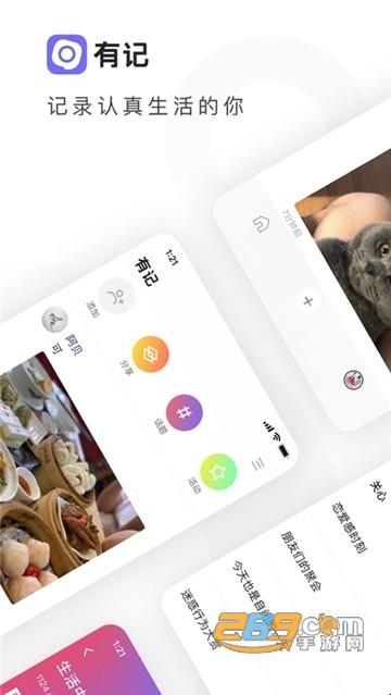 有记app生活记录分享平台