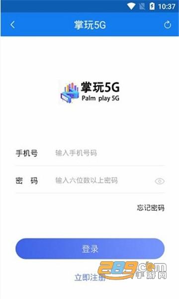 掌玩5G最新靠谱网赚软件