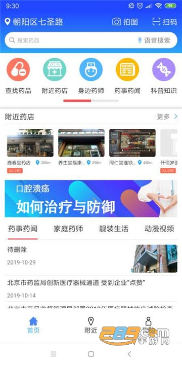 北京京药通药品查询app