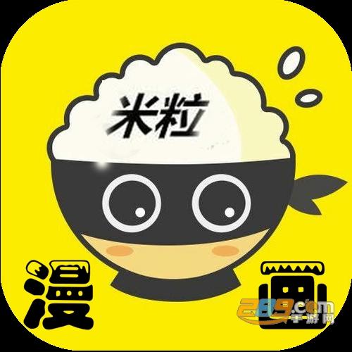 米粒漫画免会员版v9.9.9 安卓去广告版