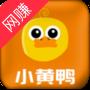 小黄鸭接单赚钱appv1.1 安卓版