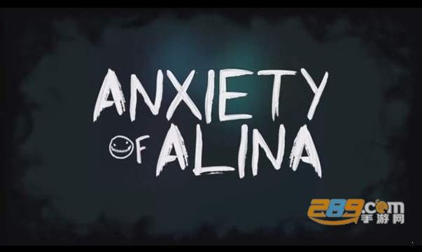 艾琳娜的焦虑破解版攻略