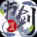 书剑河山福利版v1.1.2安卓版