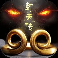 西游封天传变态版v1.0.5安卓版