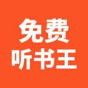 免费听书王清爽版1.5.4安卓版