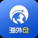 海外仓(海外购)app1.3.3安卓版