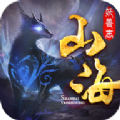 山海妖兽志福利版v5.1.0安卓版