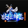 妖姬神器高爆版v3.30安卓版
