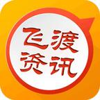飞渡资讯阅读赚钱app4.1.22安卓版