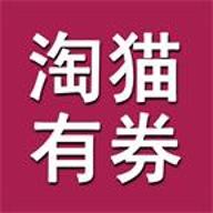 淘猫有券优惠版v1.3.9