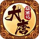 大唐仙游记飞升版v0.0.1安卓版