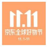 京东双十一自动抢红包脚本v1.6.5