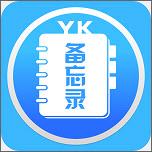 YK备忘录app手机备忘录工具v2.0