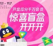 腾讯王卡三周年惊喜盲盒活动入口v1.1