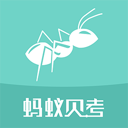 蚂蚁贝考最新版1.2.0安卓版