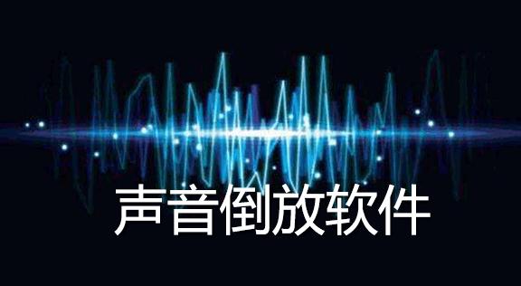 声音倒放软件合集