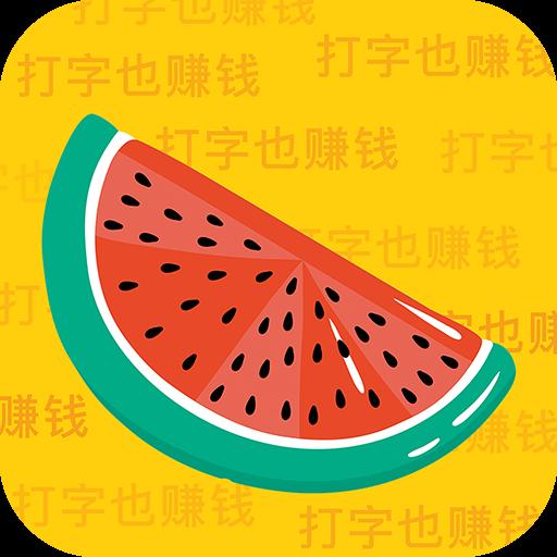 西瓜输入法手机最新版v1.2