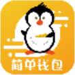 简单钱包贷款appv1.0.0安卓版