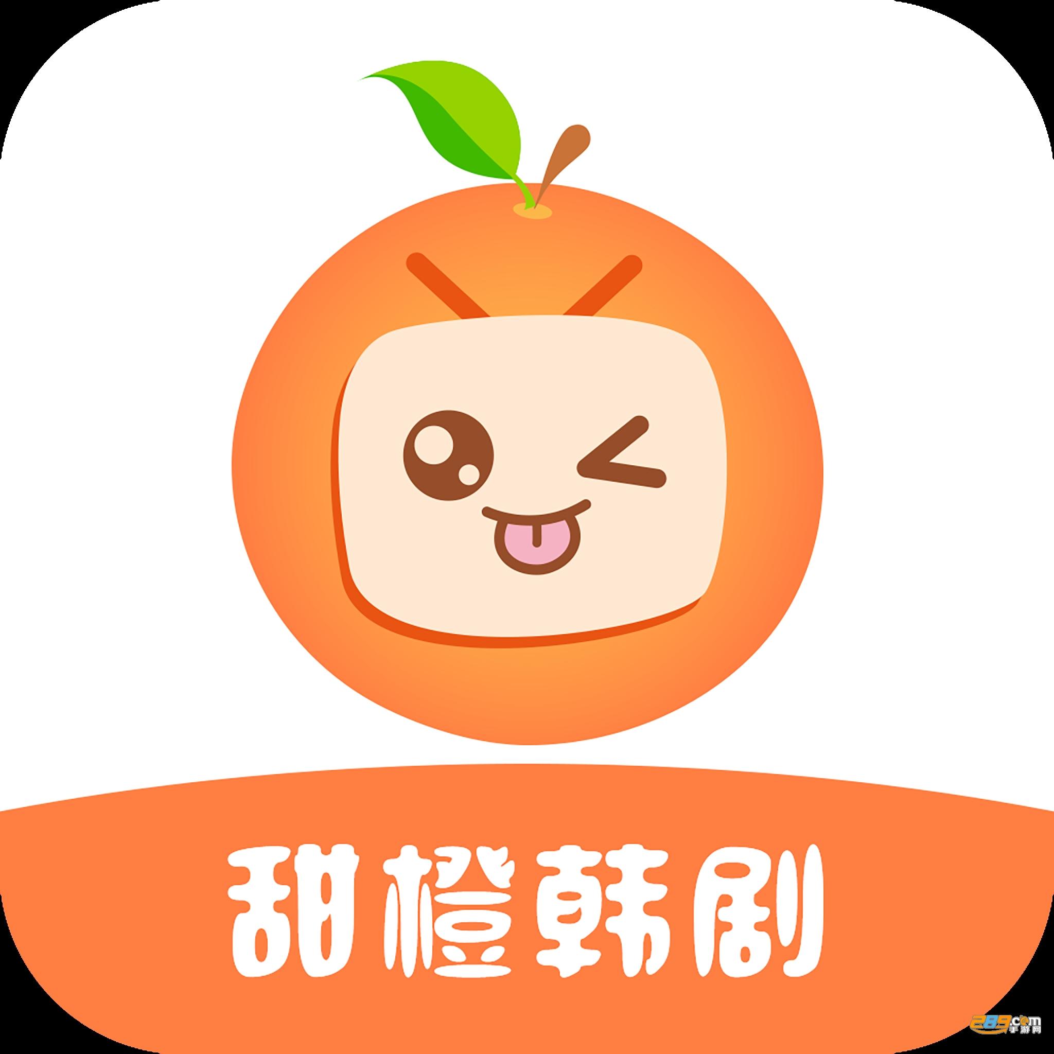 甜橙韩剧破解版v1.0.0 安卓版