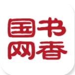 书香国网app账号密码破解版v2.0