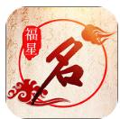 福星起名软件官方最新破解版v1.2