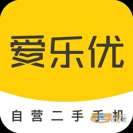爱乐优二手机软件v1.1.7 安卓版