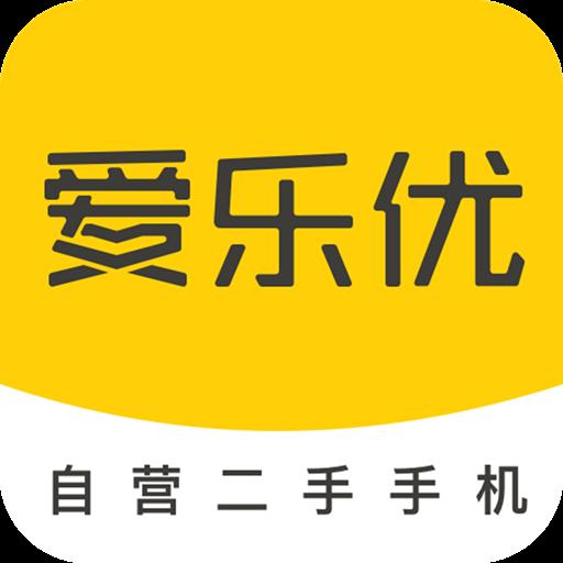 爱乐优二手手机自营平台v1.1.7安卓版