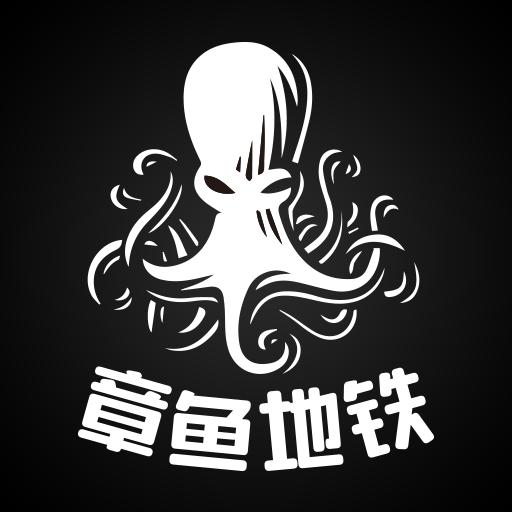章鱼地铁上海地铁实时查询软件v1.0安卓版