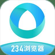 234浏览器清爽版1.1.61