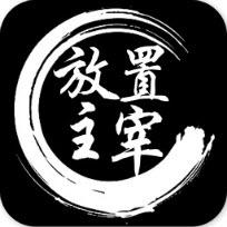 放置主宰破解版v1.1安卓版
