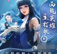 王者荣耀西施专属福利QQ音乐版v1.2