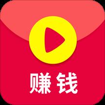 赚钱小视频破解版免邀请码安装v1.4.6免费版