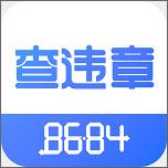 8684违章查询官方v2.0.7