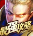 王者荣耀攻略盒子免费领点券版v2.5
